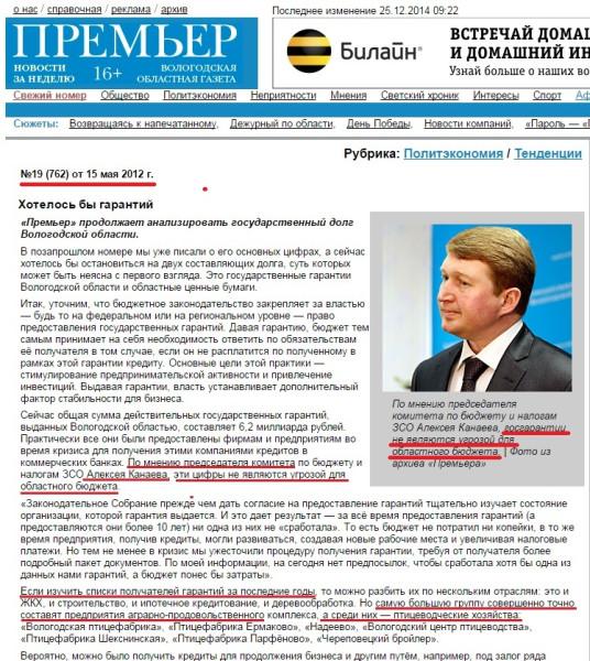Алексей Канаев о госгарантиях