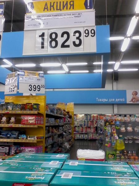 Цены в магазинах начало января 2015 года (6)