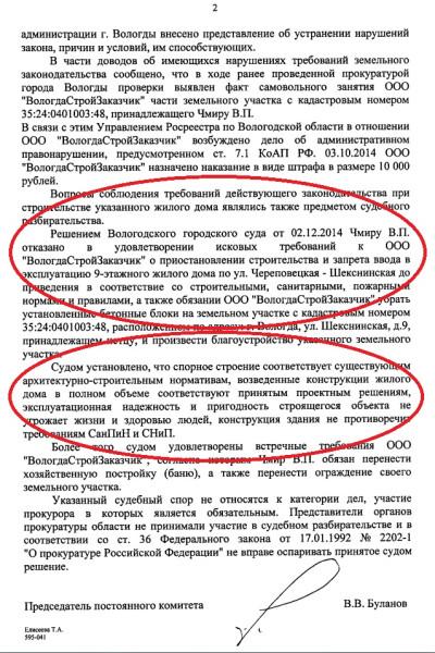 20 сигналов о коррупции. Ответ ЗСО по делу №2 стр.2