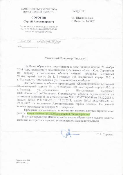 Ответ Сорогина по Шекснинской