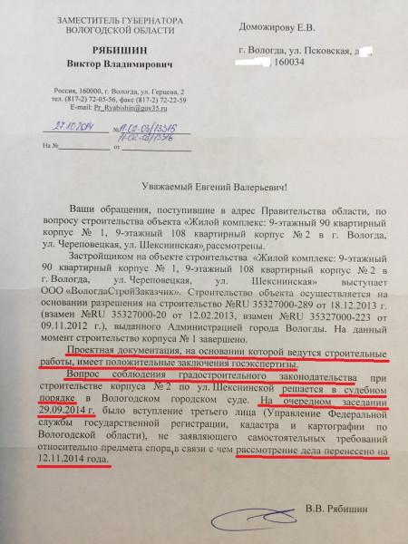 Ответ зам.губернатора Виктора Рябишина