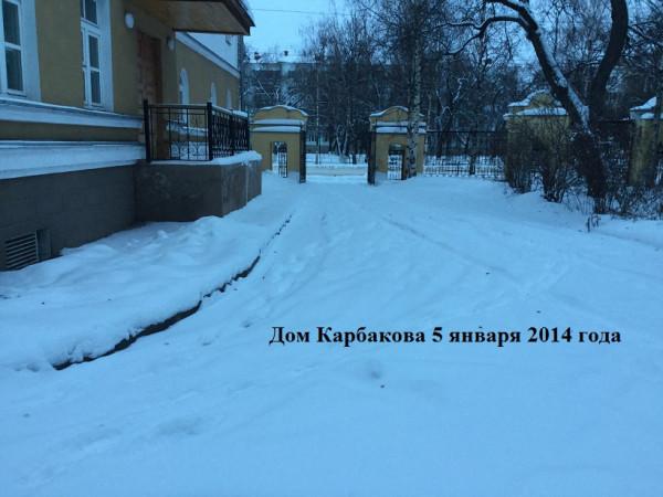 Дом Карбакова 5.01.16