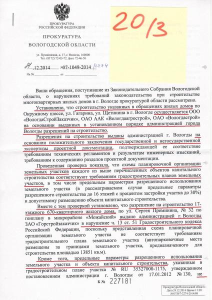 20 сигналов о коррупции. Ответ по делу №3 стр.1