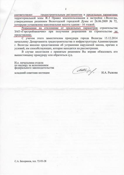20 сигналов о коррупции. Ответ по делу №3 стр.2