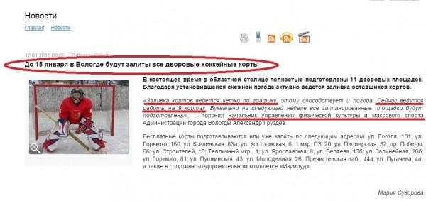 Обещание Администрации Вологды залить корты до 15 января