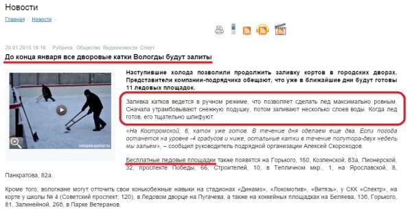 Обещание Администрации Вологды залить корты до конца января
