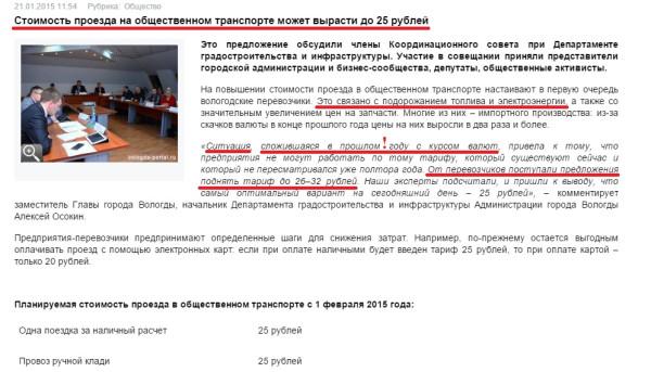 Повышение проезда на общественном транпорте Вологды