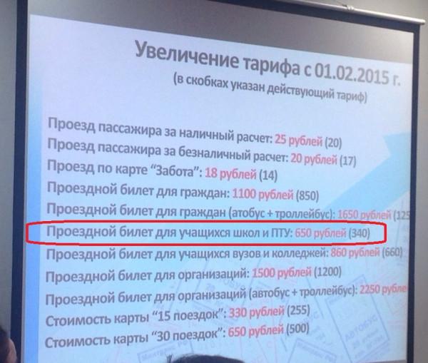 Тарифы на презд в автобусах Вологды предлагаемые с 1 февраля 2015 года