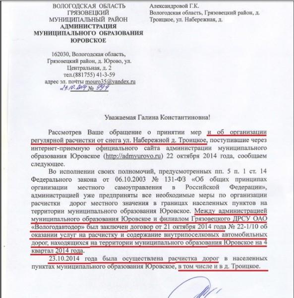 Глава муниципального образования Юровское ответ 24.10.2014