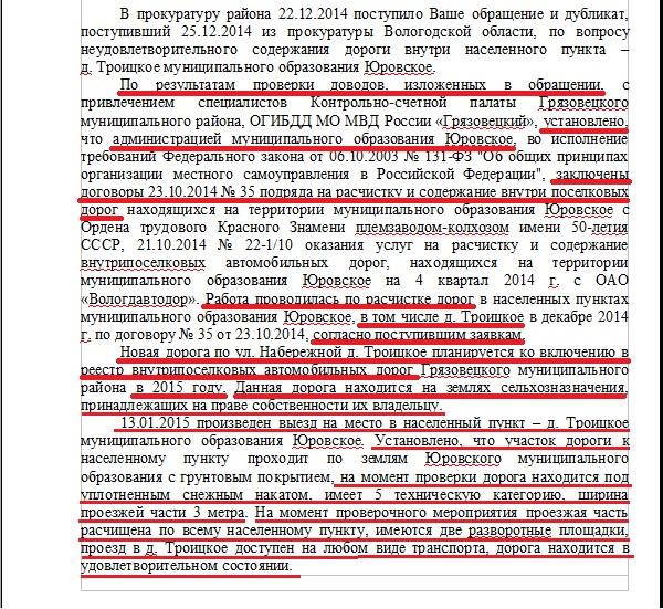 Ответ Прокуратуры Грязовецкого района