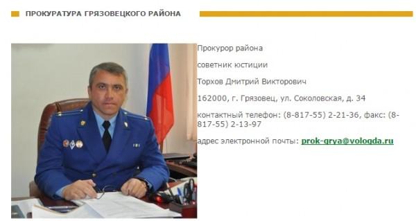 Прокурор Грязовецкого района Дмитрий Торхов