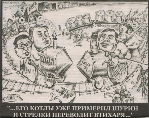 Карикатура на Якунина и Кувшинникова