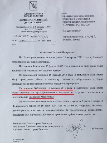 Ответ администрации Вологды на уведомление о митинге 15 февраля