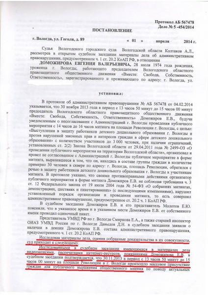 Решение суда по митингу воспитателей (1)