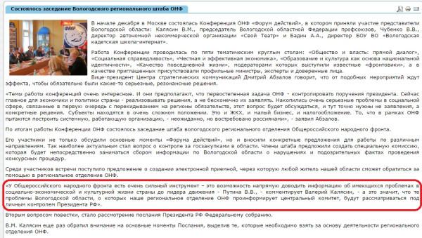 Заявление Калясина о доступе к Президенту