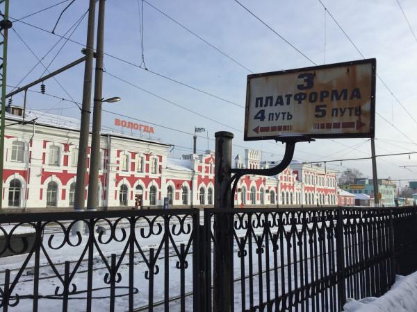 Вологда. Железнодорожный вокзал 5 февраля 2015 года (4)