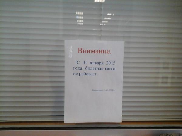 Пригородные кассы в Череповце 5 февраля 2015 года 2