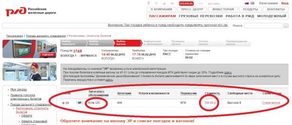 Цена на поезд в вагоне КУПЕ 6 февраля 2015 года