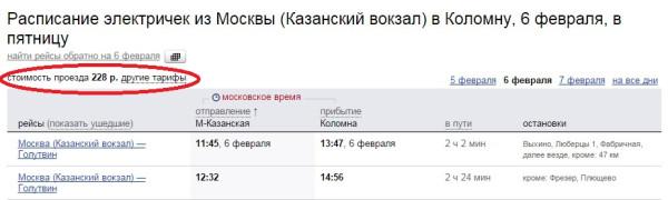 Цены на электричку Москва-Коломна