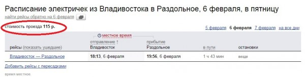 Цена на электрички во Владивостоке