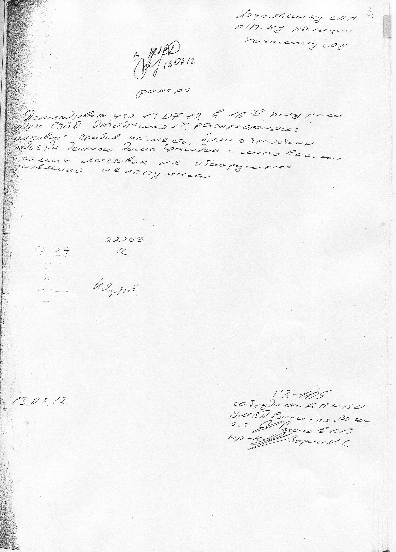 Материалы УД по листовке ЕР_Движение Вместе-38