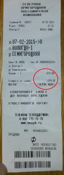 Билет до Семигородней