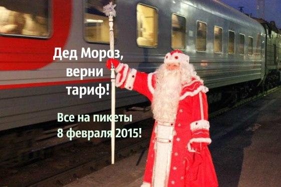 Дед Мороз верни тариф