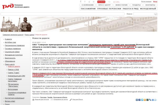 Новости РЖД о ценах на электрички
