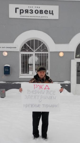 Пикет 8 февраля в Грязовце