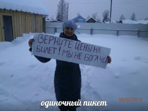 Пикет 8 февраля в Семигородней 10