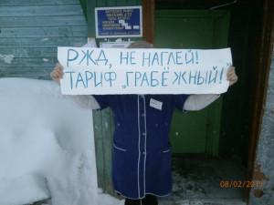Пикет 8 февраля в Семигородней 11