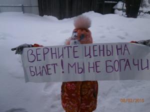 Пикет 8 февраля в Семигородней 13