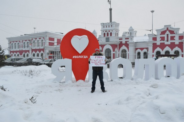 Пикет 8 февраля в Вологде 1