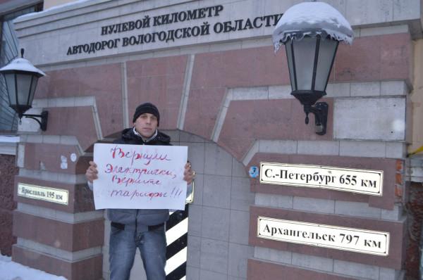 Пикет 8 февраля в Вологде 8