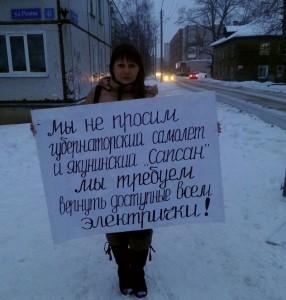 Пикет 8 февраля в Вологде 9
