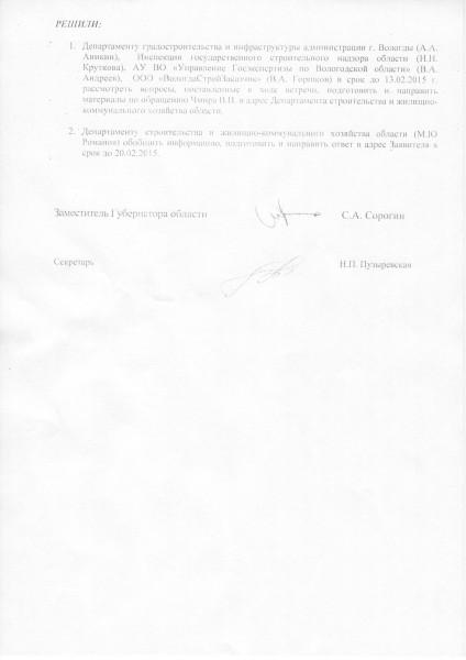 Протокол встречи в Правительстве Вологодской области стр.2