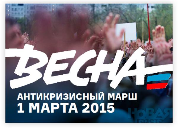 Антикризисный марш Весна 1 марта 2015 года