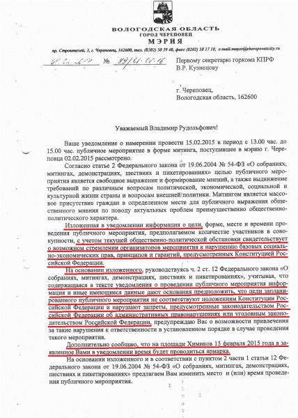 Ответ Череповецкой мэрии на заявку на митинг 15.02 (1)