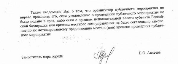 Ответ Череповецкой мэрии на заявку на митинг 15.02 (2)