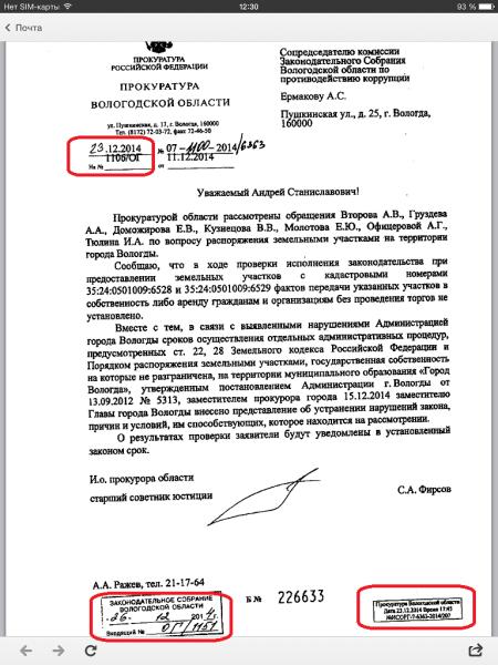 Ответ ЗСО по 20 сигналам о коррупции. Приложение из Прокуратуры (1)