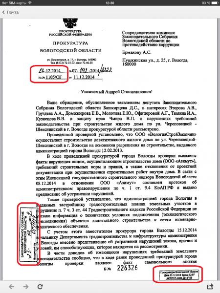 Ответ ЗСО по 20 сигналам о коррупции. Приложение из Прокуратуры (2)