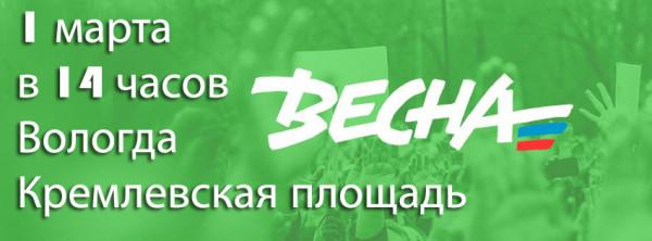 Я иду на Весну в Вологде