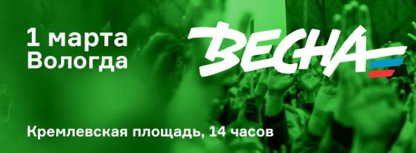 Антикризисный марш Весна. Вологда. Кремлевская площадь. 1 марта. 14 часов