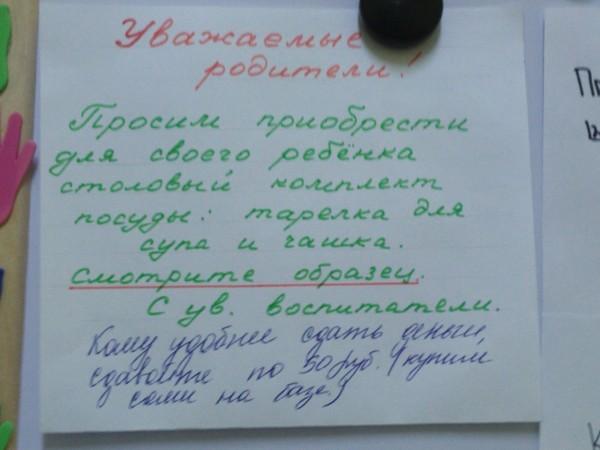 В детских садах Вологды собирают деньги на кружки и ложки