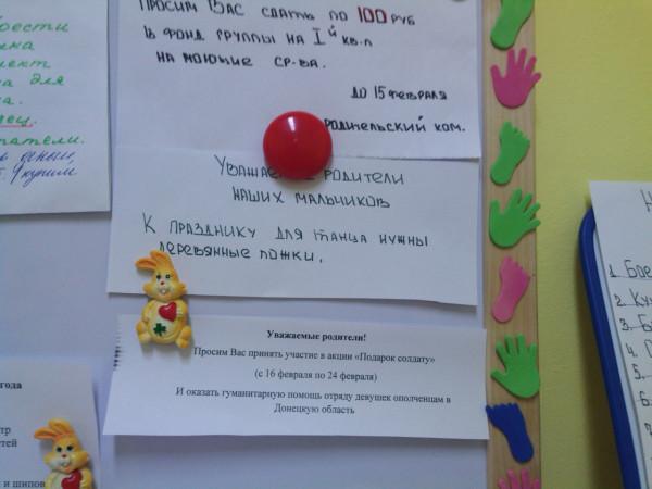 В детских садах Вологды собирают деньги на моющие средства