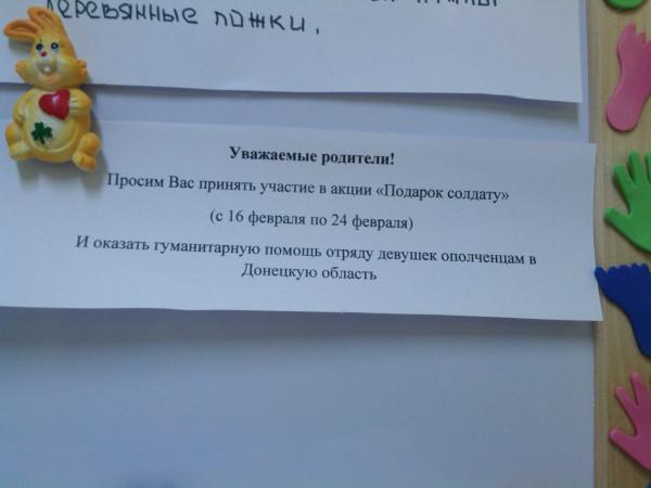 В детских садах Вологды собирают деньги на ополчение в Донбассе