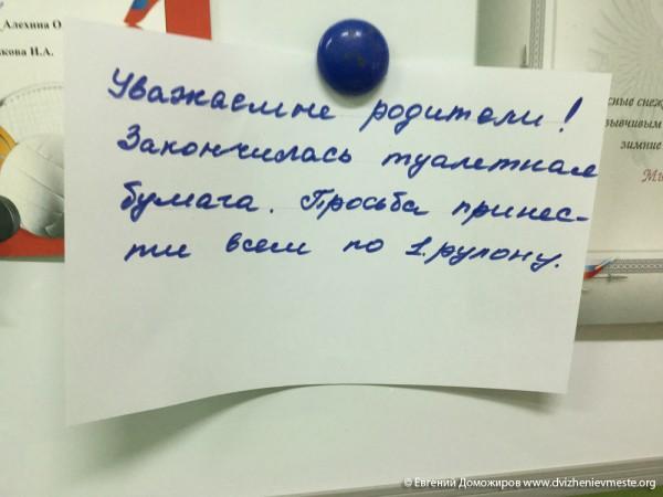 В детских садах Вологды собирают туалетную бумагу