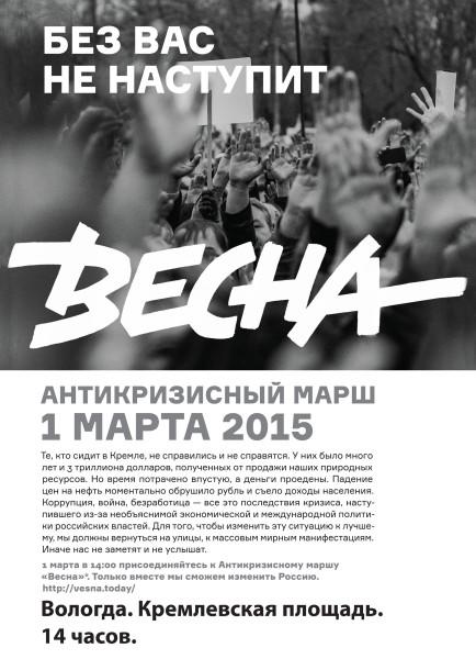 Листовка на марш Весна (1)
