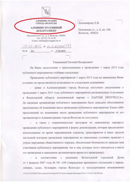 АдГорода про встречу Весны Доможирову-1 стр