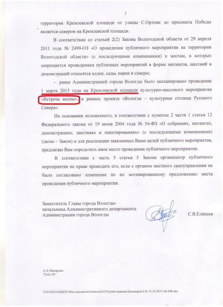 АдГорода про встречу Весны Доможирову-2 стр